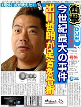 decojiro-20150319-063805.jpg